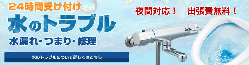 水のトラブル 24時間対応 パイプワーク