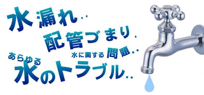 長崎市でトイレ詰まりなら | パイプワーク給排水の緊急修理