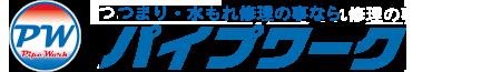 長崎市・長与町 水道・トイレのトラブル緊急修理